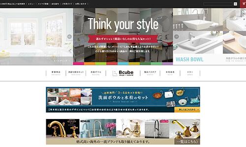 Bcube / 楽天市場店